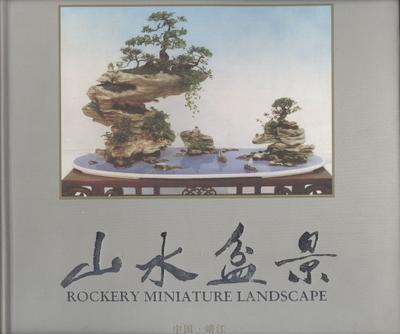 Rockery miniature landscape - filatelie č.77053 - 1
