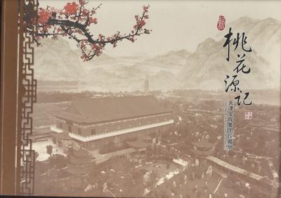 Tianjin Baocheng č.77056 - 1