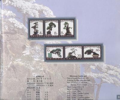 Rockery miniature landscape - filatelie č.77053 - 2