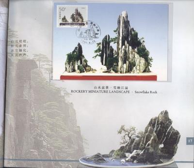 Rockery miniature landscape - filatelie č.77053 - 3