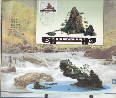 Rockery miniature landscape - filatelie č.77053 - 4