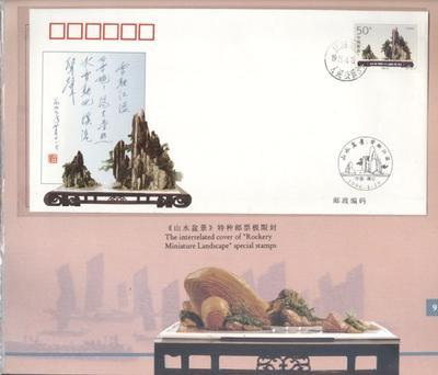 Rockery miniature landscape - filatelie č.77053 - 5