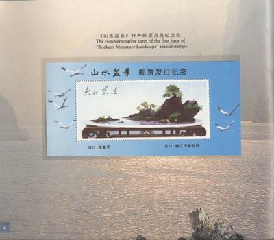 Rockery miniature landscape - filatelie č.77053 - 7